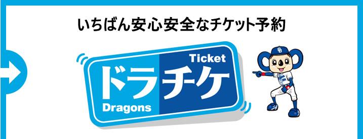 いちばん安心安全なチケット予約「ドラチケ」