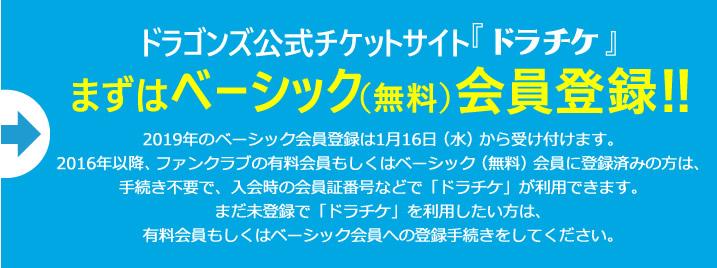 ドラゴンズ公式チケットサイト「ドラチケ」 まずはベーシック会員登録!!