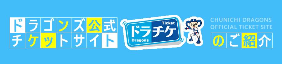 「ドラゴンズ公式チケットサイト ドラチケ」のご紹介